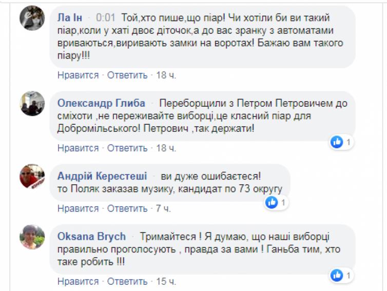 """Член """"ЄЦ"""" Петро Добромільський підозрює Валерія Лунченка у підкупі виборців"""