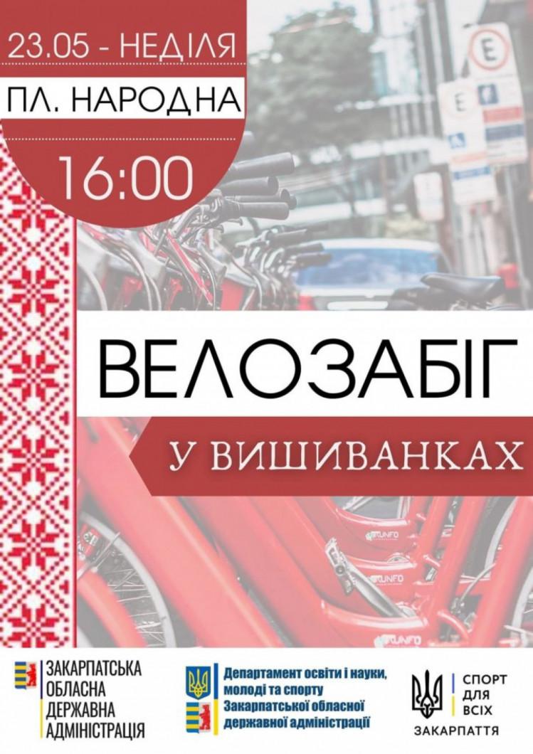 Ужгородців кличуть на велозабіг у вишиванках (АНОНС)