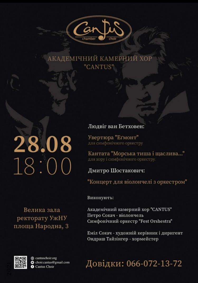 """Концерт """"Кантуса"""" в УжНУ"""